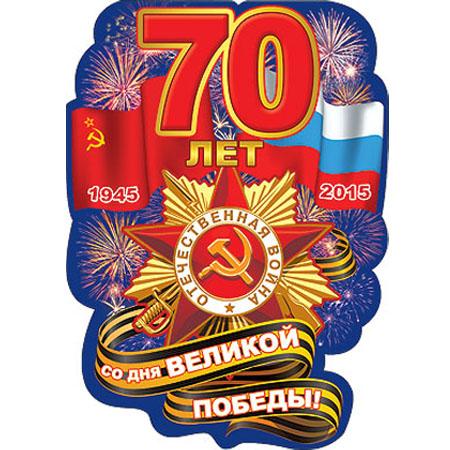 Поздравления, открытка победа 70 лет